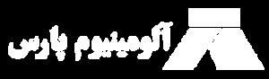 آلومینیوم پارس